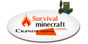 Начать играть на серверах Survival Minecraft